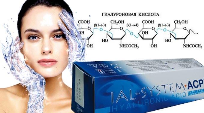 Биоревитализация Ial System